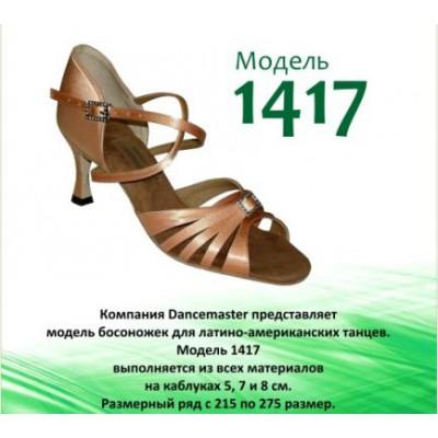 Туфли женские для латиноамериканских танцев модель 1417.